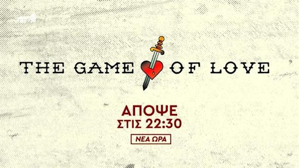 The Game of Love - Τετάρτη 13/6